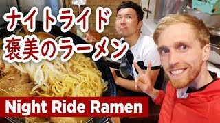 Japanese Ramen | What Better Way to Finish a Hard Training Ride?