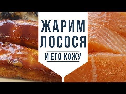 Вопрос: Как поджарить лосося на сковороде?