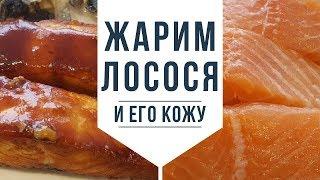 Жарим Лосось и Его Кожу на Сковородке