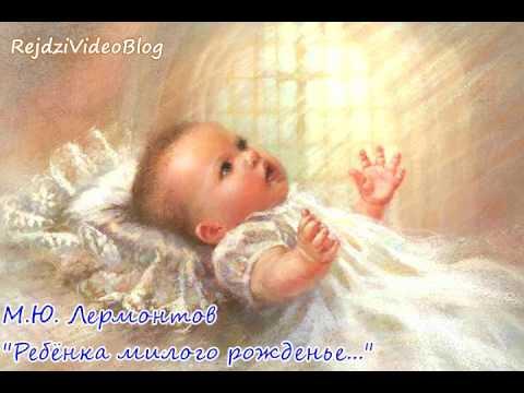 Ребенка милого рожденье лермонтов