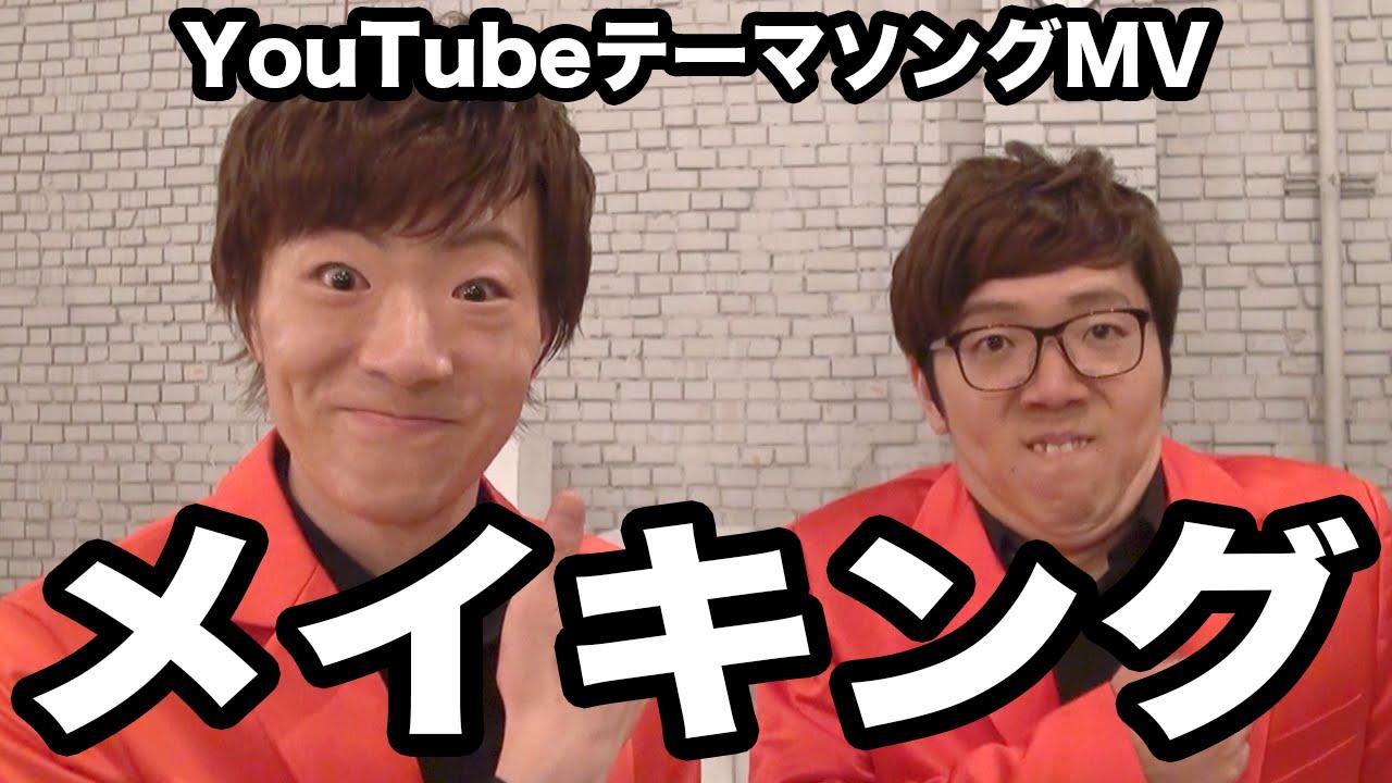 YouTubeテーマソングMVメイキング 撮影の裏側公開!