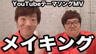 YouTubeテーマソングMVメイキング 撮影の裏側公開! thumbnail