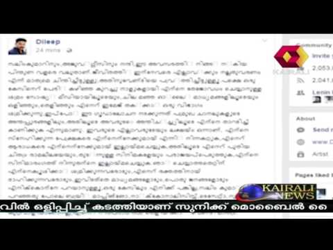 I am Ready For Brain Mapping & Polygraphy Test: Actor Dileep's FB Post