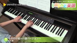もののけ姫~ハ調バージョン~ / 久石 譲 : ピアノ(ソロ) / 初級