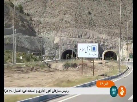 Iran made Access Roads & Tunnels, Pardis county, Tehran جاده و تونل شهر پرديس تهران ايران