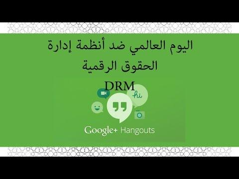 اليوم العالمي ضد أنظمة إدارة الحقوق الرقمية International Day Against DRM