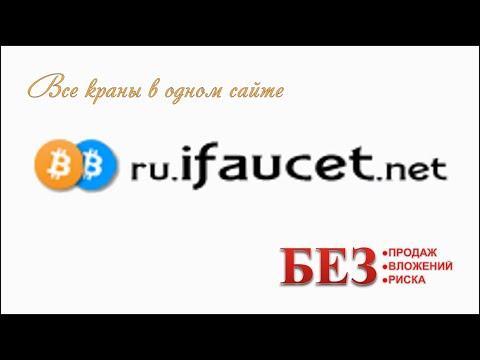 Ротатор Ru Ifaucet