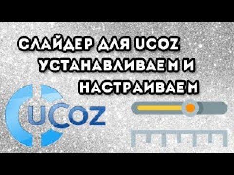 Уроки по ucozсоздание сайтов создать сервер cs 1.6 vpn
