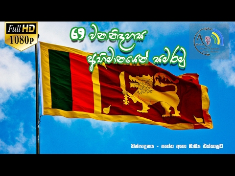 69 Independence Day Sri Lanka - 69 වන නිදහස් දිනය [Annite Media Production]