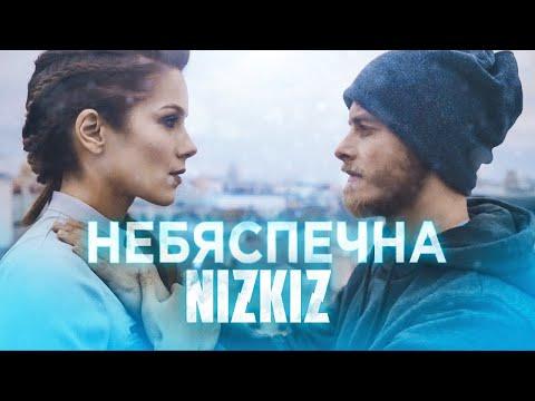 NIZKIZ - Небяспечна (1 марта 2018)