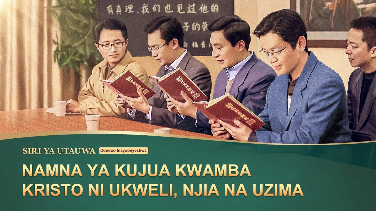 """Dondoo ya Filamu ya Injili ya 5 Kutoka """"Siri ya Utauwa"""": Namna ya Kujua Kwamba Kristo ni Ukweli, Njia na Uzima"""