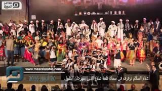 مصر العربية | أعلام السلام ترفرف في سماء قلعة صلاح الدين بمهرجان الطبول