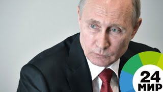 Путин направил Рухани соболезнования в связи с авиакатастрофой - МИР 24