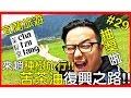 【90天上傳挑戰#29】台灣宜蘭旅遊》來趟種樹旅行吧!!茶籽堂-苦茶油復興之旅!!台湾宜兰旅游|台湾宜蘭観光|Taiwa