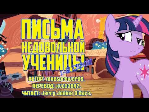 My Little Pony/Фанфик - Письма Недовольной Ученицы - 1-й Сезон
