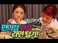 쏟아지는 신상라면 뭐가 맛있을까?! 라면 10종 리뷰 feat 안영미