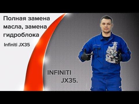 Полная замена масла в вариаторе (CVT). Замена гидроблока. Infiniti JX35. Без ремонта трансформатора.