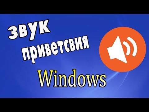 Как ИЗМЕНИТЬ звук приветствия в Windows 7 | За 1 минуту! (+Бонусы)