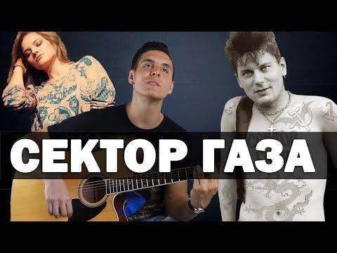 СЕКТОР ГАЗА - ЛИРИКА (Кавер под гитару By Раиль Арсланов)