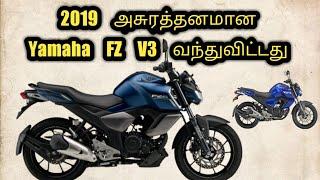 2019 Yamaha FZ V3 | Yamaha FZS V3 | 2019 FZ-FI &FZS-FI | Features | specifications | News Tamizha