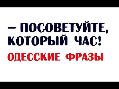 Посоветуйте, который час!   Одесские фразы