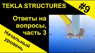 Урок №9. Tekla Structures. Ответы на вопросы, часть 3