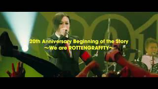 「20th Anniversary Beginning of the Story 〜We are ROTTENGRAFFTY〜」SPOT