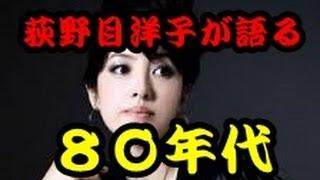 荻野目洋子が語る80年代.