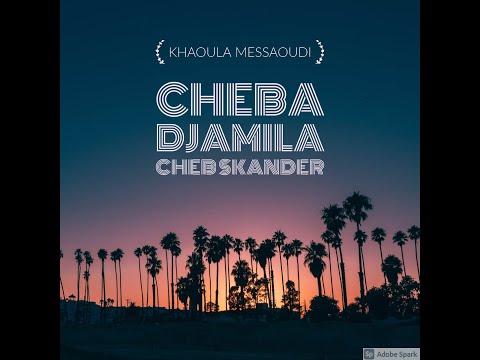 Cheba Djamila et Cheb Skander - Nchouf omri wa n'mout
