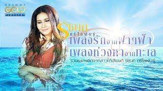 รวมเพลง: รัชนก ศรีโลพันธุ์ เพลงรักจากฟากฟ้า เพลงห่วงหาจากทะเล