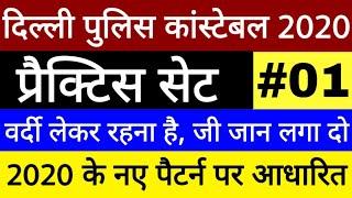 Delhi Police Constable Practice Set 2020 | Delhi police gk class in hindi |