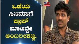 Odeya Movie Producer Sandesh Nagaraj Remembers Rebelstar Ambareesh   Darshan   TV5 Sandalwood