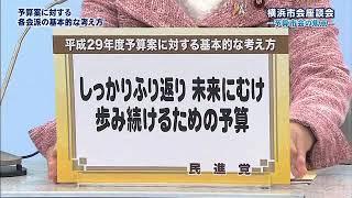 横浜市会の各会派代表者による座談会『予算市会の焦点』 を地上波放送の...