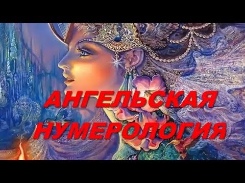 Ангельская нумерология  -  послания +от ангелов +в числах
