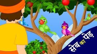 सेब का पेड़ कहानी | Apple Tree | Hindi Kahaniya | Hindi Fairy Tales | Hindi Moral Story