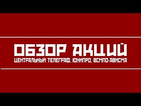 Обзор акций Центральный телеграф, Юнипро, ВСМПО-АВИСМА
