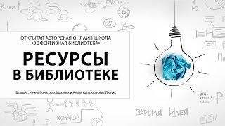 Открытая авторская онлайн школа «Эффективная библиотека». Ч. 4  (Ресурсы)