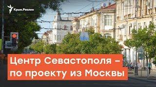Смотреть видео Центр Севастополя – по проекту из Москвы | Крымский вечер онлайн