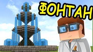 ИДЕИ ДЛЯ ВАШИХ ПОСТРОЕК В МАЙНКРАФТ №9 - ФОНТАНЫ - Minecraft