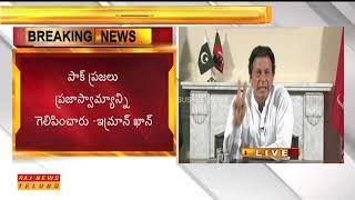 PTI Chairman Imran Khan 1st Live Speech after Winning Pakistan Election's | Raj News