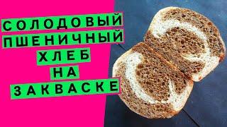 Пшеничный солодовый хлеб на закваске с цельнозерновой мукой АВТОРСКИЙ РЕЦЕПТ