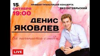 Смотреть видео Сольный концерт Дениса Яковлева, БКЗ Октябрьский, Санкт-Петербург 15 октября 2018 года онлайн