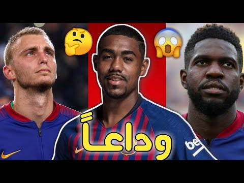 10 لاعبين سيبيعهم برشلونة في الصيف المقبل | بينهم لاعب أساسي ونجم كبير 👉🏻