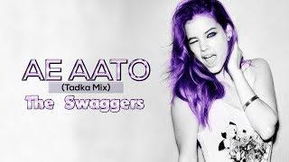 Ae Aato (Tadka Mix) - The Swaggers