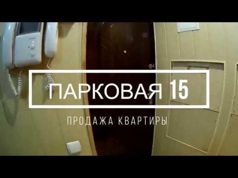 Продажа 2-к квартиры /КРАМАТОРСК/ Парковая 15