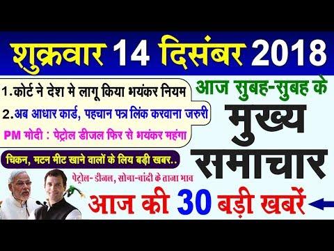 Today Breaking News ! आज 14 दिसंबर के मुख्य समाचार, 14 December PM Modi Petrol, Bank, LPG, Aadhar
