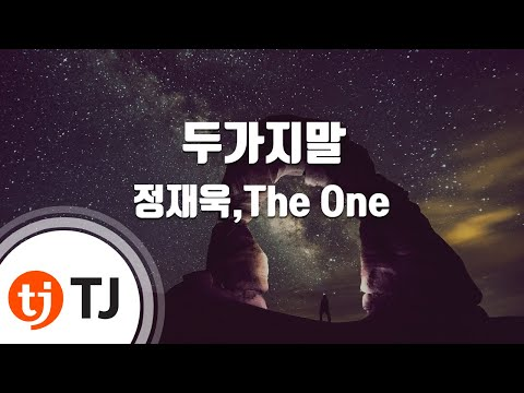[TJ노래방] 두가지말(궁OST) - 정재욱,The One (Two Words - Jung Jae Wook, The One) / TJ Karaoke