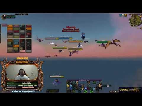 Манурин ведет Альянс на Орду! Громовой Утес Гильдия Эшелон #Warcraft ✔️
