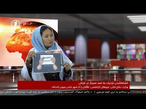 1TV 10pm Dari News 13.08.2018 خبرهای ده شب تلویزیون یک