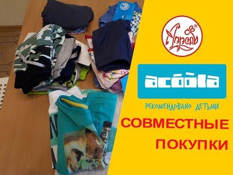 """Обзор детской одежды торговой марки """"АПРЕЛЬ"""", ТМ АКУЛА"""